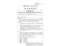 109年國中教育會考 國文科試題