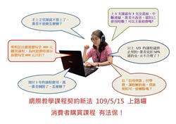 網際教學課程新法上路 6大重點維護消費權益