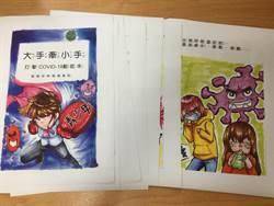 桃療青少年創作防疫漫畫 盼分享、感謝陳時中