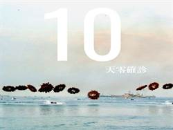 慶賀10天零確診 國防部送出10顆甜甜圈