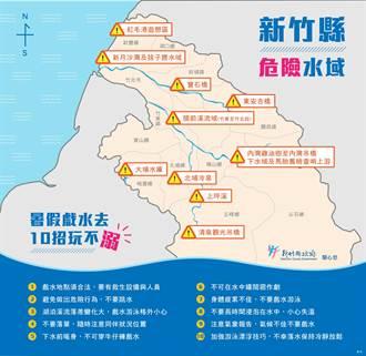 防範溺水事件 新竹縣公布13處危險水域