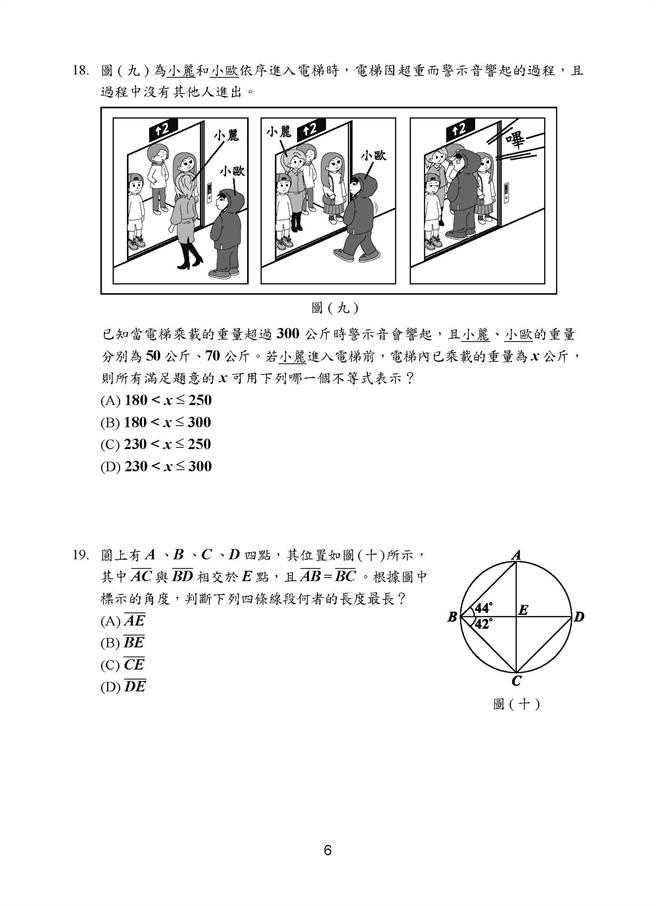 109年國中教育會考 數學科試題