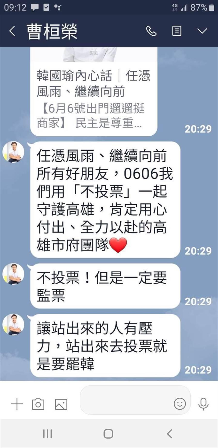 高市民政局長曹桓榮與黃復興黨部成員的LINE對話遭截圖,他解釋,因支持者情緒很激動,他才想盡辦法安撫對方,希望降低衝突。(高雄市議員陳致中提供/林宏聰高雄傳真)
