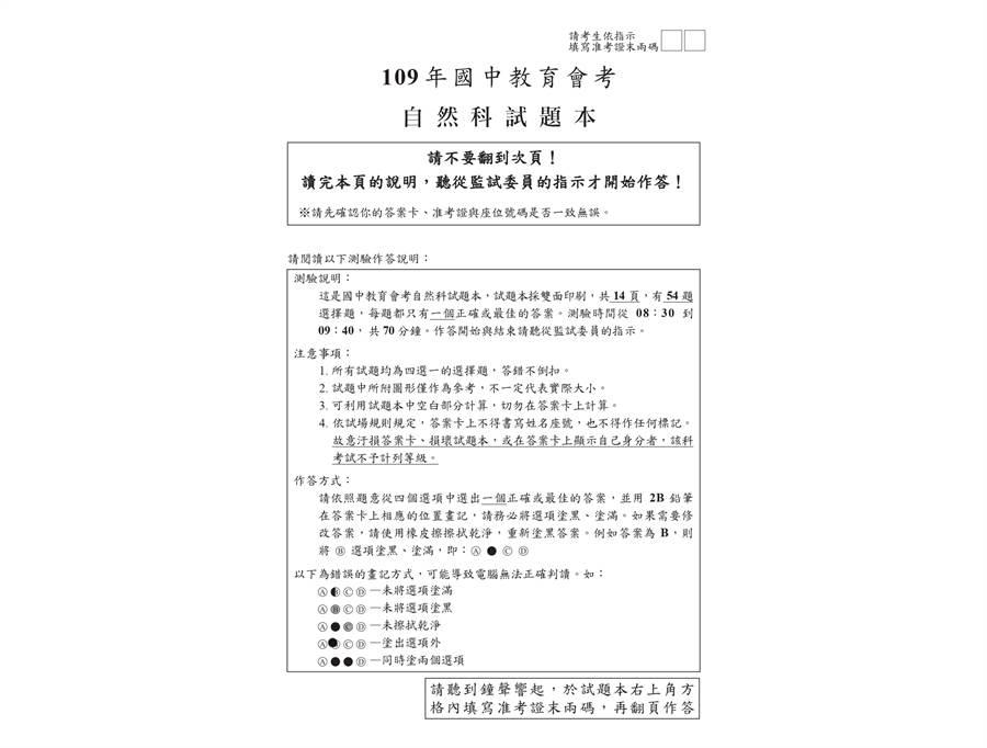 109年國中教育會考 自然科試題 (國中教育會考推動工作委員會 提供)
