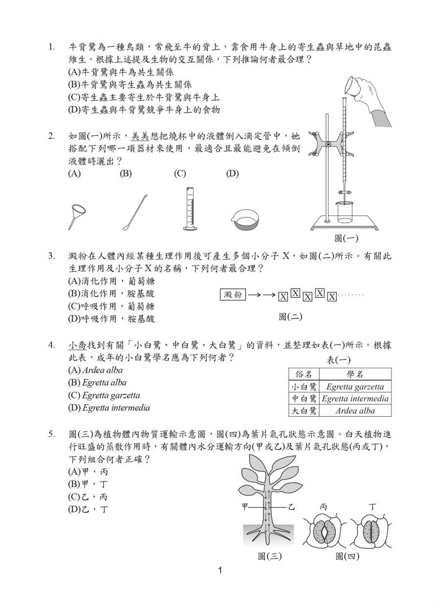 109國中會考自然科試題一覽(一)/國中教育會考推動工作委員會 提供