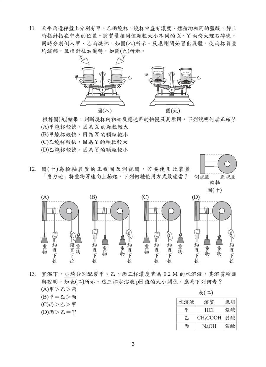 109國中會考自然科試題一覽(三)/國中教育會考推動工作委員會 提供