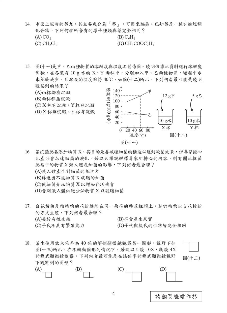 109國中會考自然科試題一覽(四)/國中教育會考推動工作委員會 提供