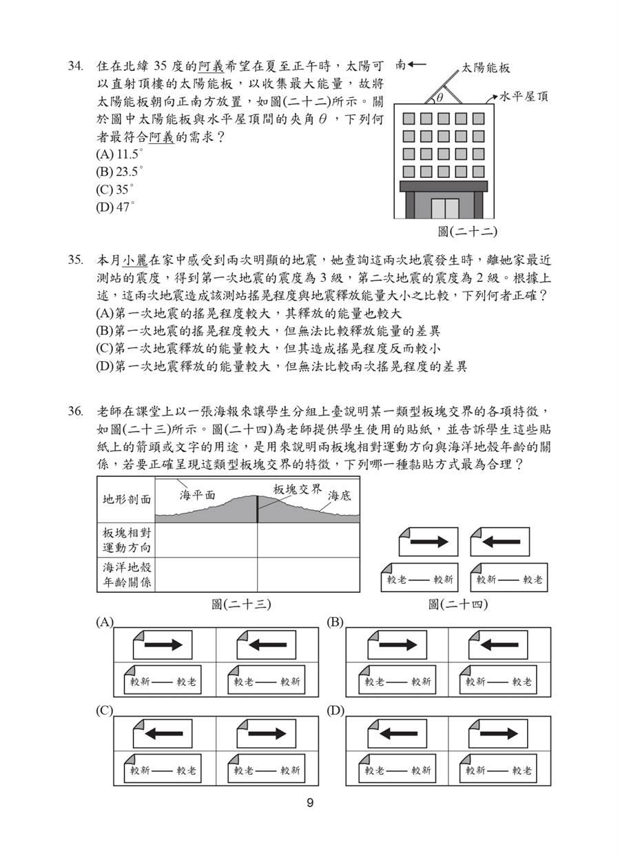 109國中會考自然科試題一覽(九)/國中教育會考推動工作委員會 提供
