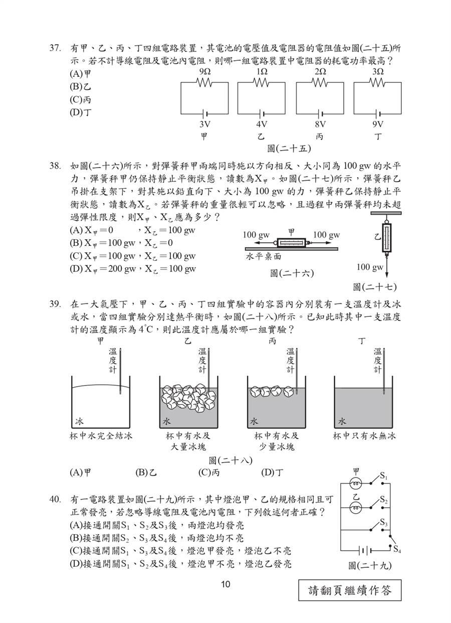 109國中會考自然科試題一覽(十)/國中教育會考推動工作委員會 提供
