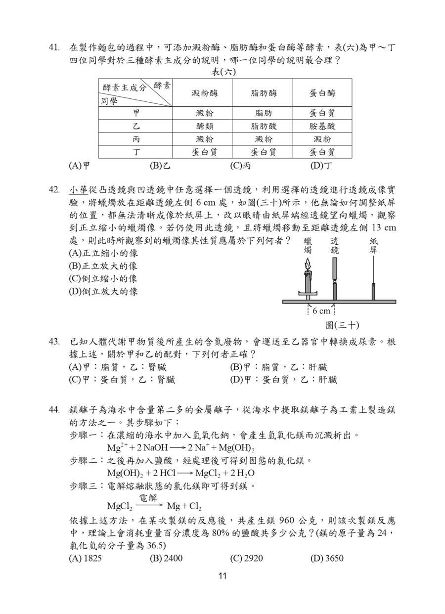 109國中會考自然科試題一覽(十一)/國中教育會考推動工作委員會 提供