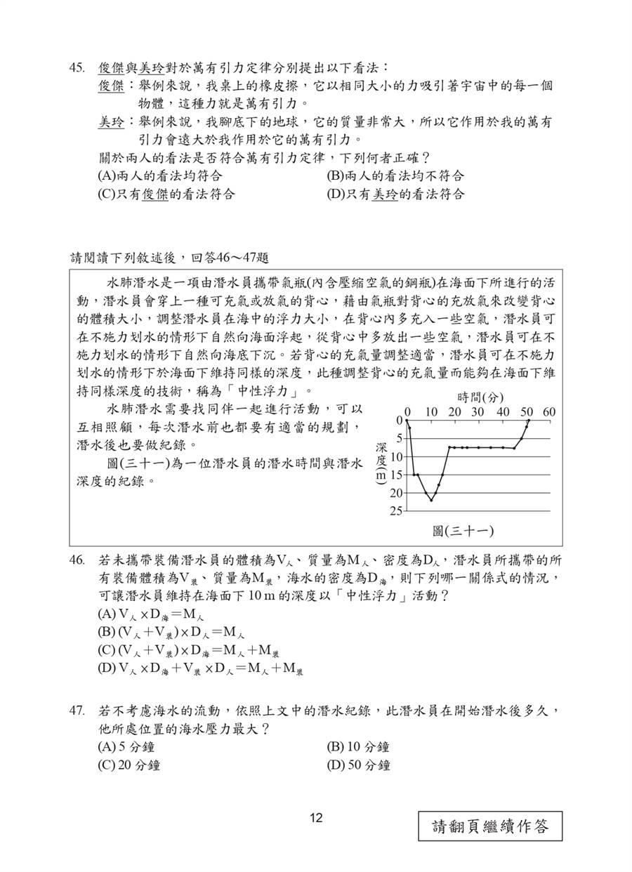 109國中會考自然科試題一覽(十二)/國中教育會考推動工作委員會 提供