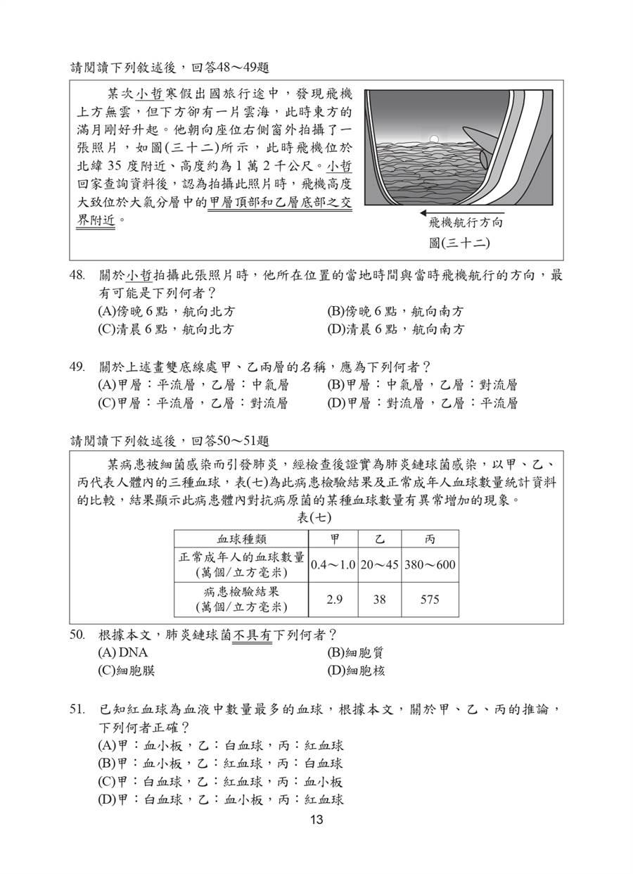 109國中會考自然科試題一覽(十三)/國中教育會考推動工作委員會 提供