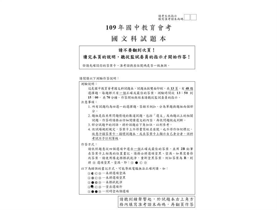 109年國中教育會考 國文科試題 (國中教育會考推動工作委員會 提供)