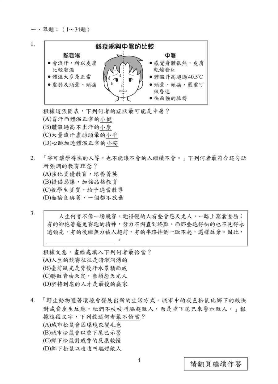 109國中會考國文科試題一覽(一)/國中教育會考推動工作委員會 提供