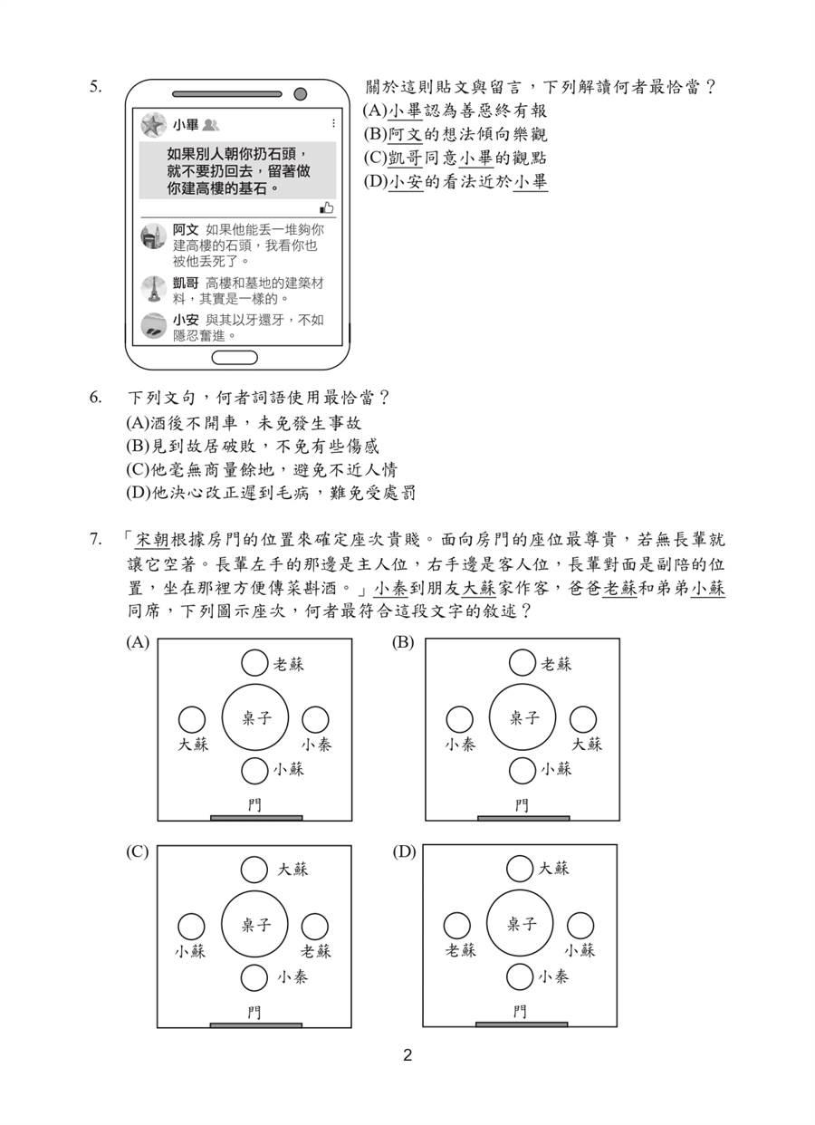 109國中會考國文科試題一覽(二)/國中教育會考推動工作委員會 提供