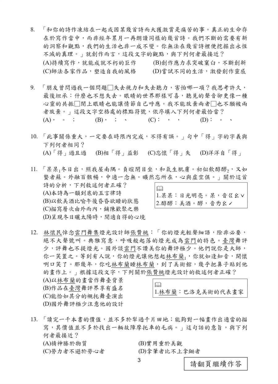 109國中會考國文科試題一覽(三)/國中教育會考推動工作委員會 提供