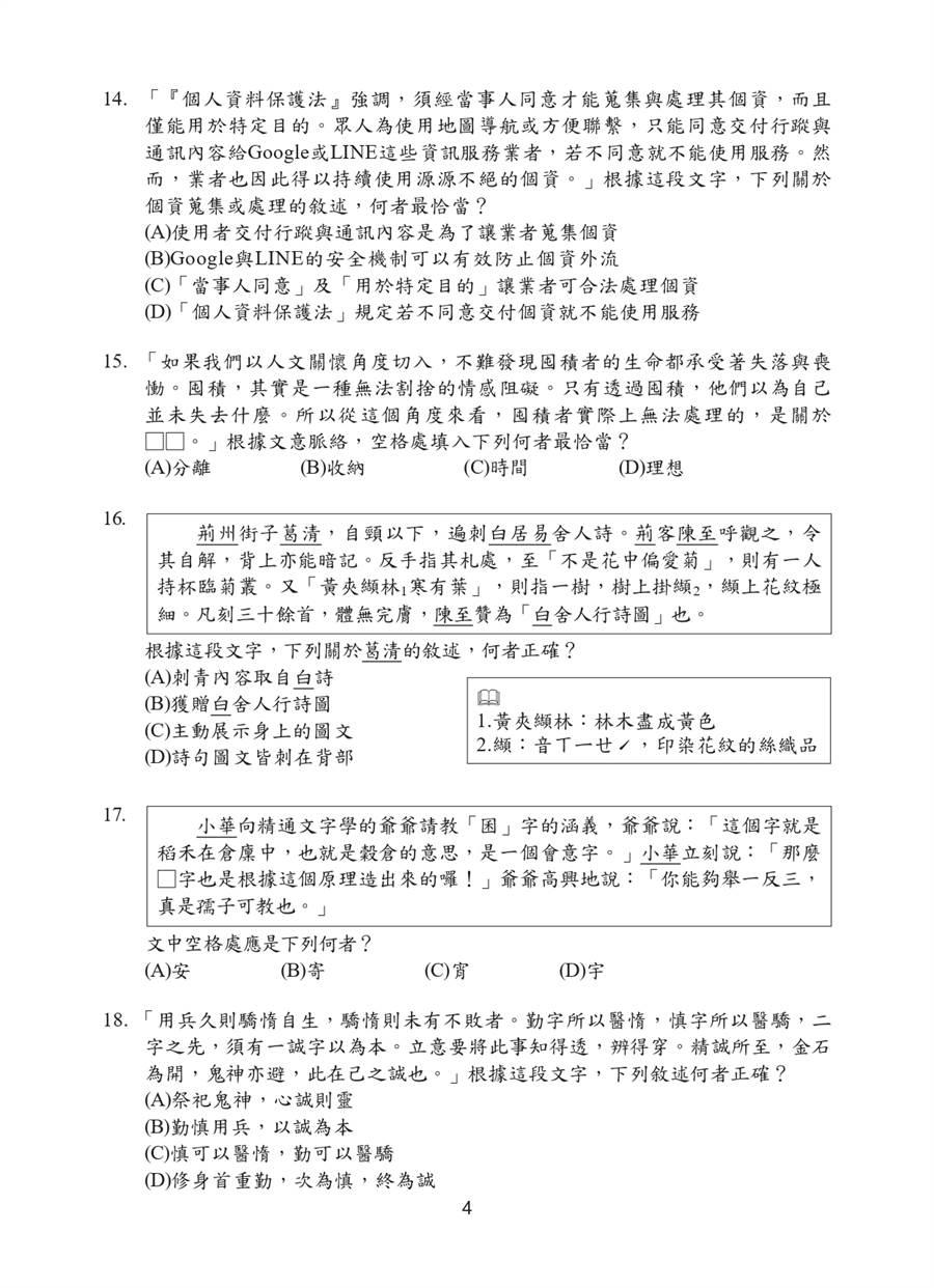 109國中會考國文科試題一覽(四)/國中教育會考推動工作委員會 提供