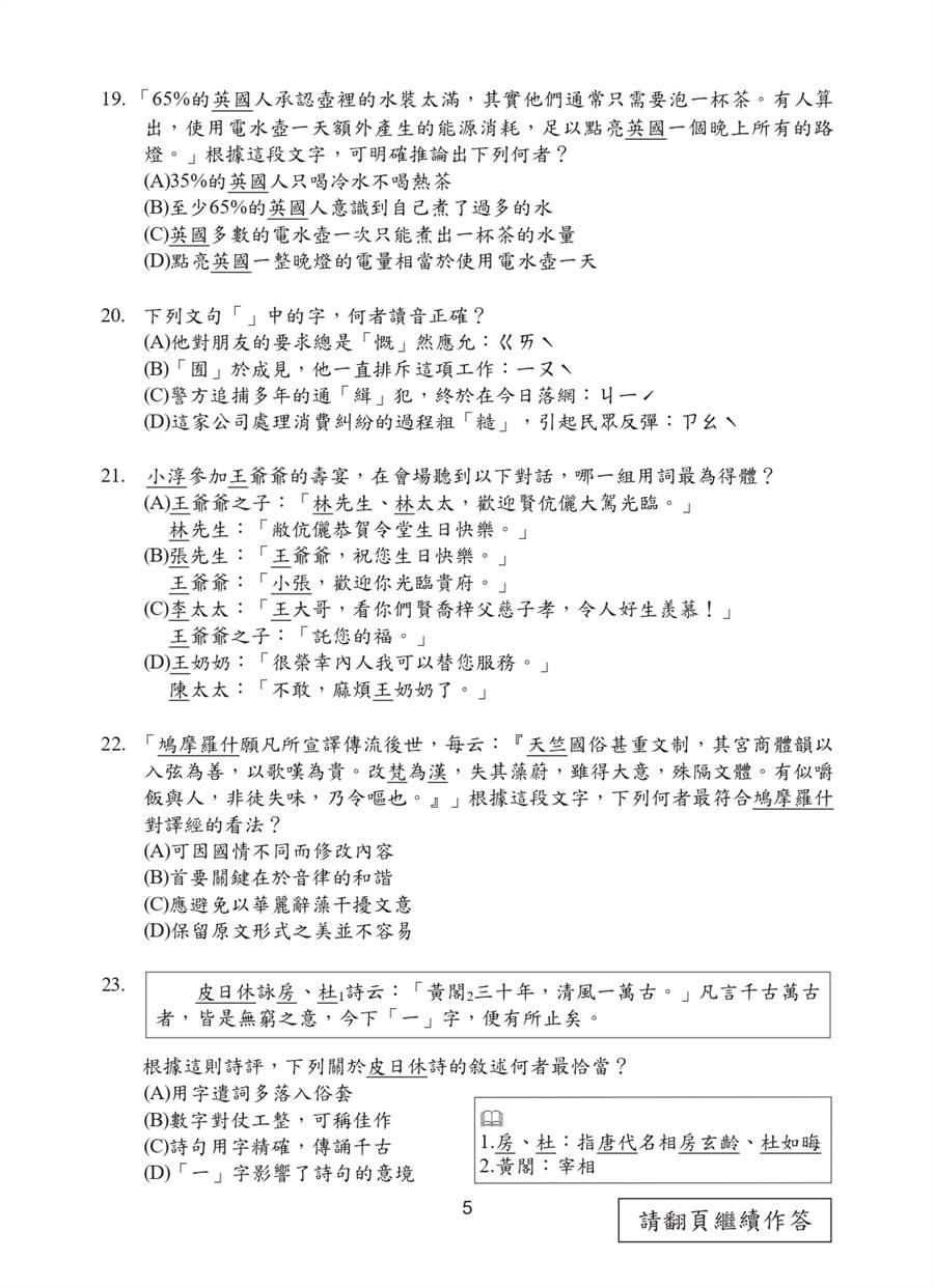 109國中會考國文科試題一覽(五)/國中教育會考推動工作委員會 提供