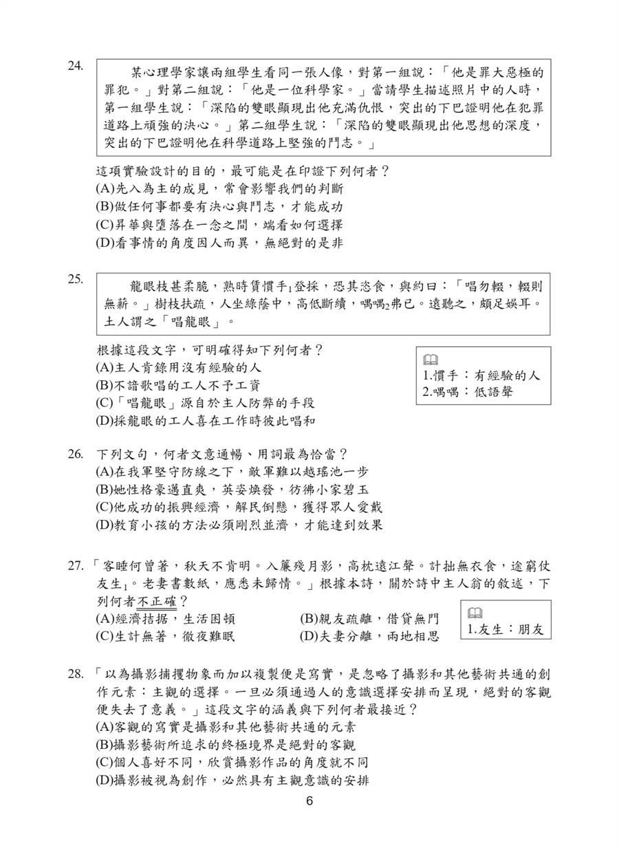 109國中會考國文科試題一覽(六)/國中教育會考推動工作委員會 提供