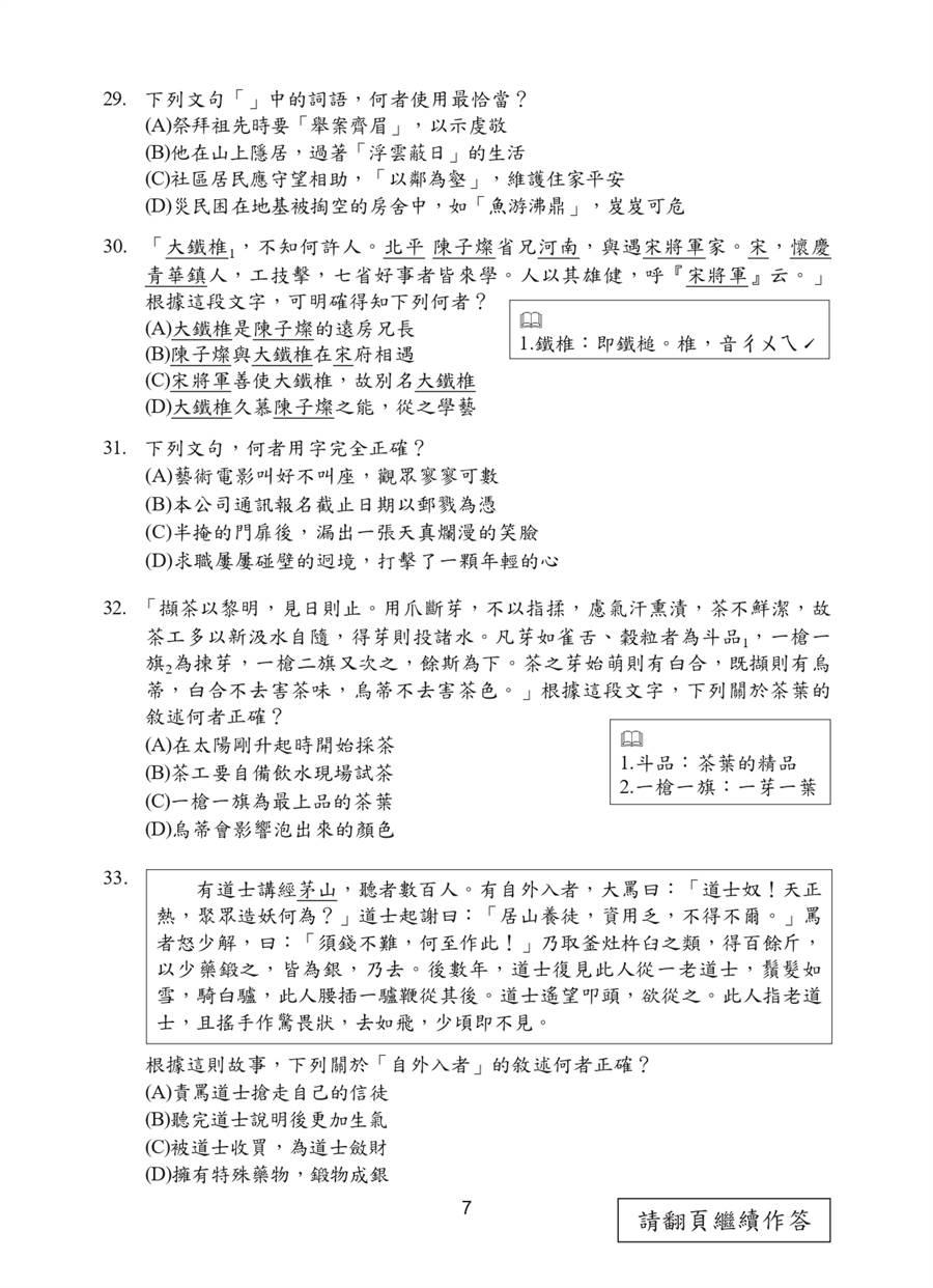 109國中會考國文科試題一覽(七)/國中教育會考推動工作委員會 提供
