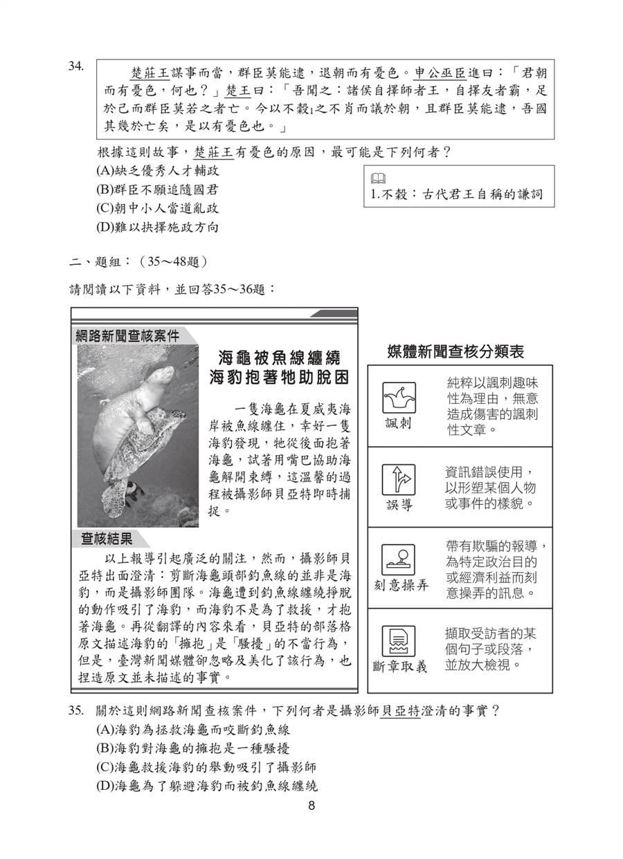 109國中會考國文科試題一覽(八)/國中教育會考推動工作委員會 提供