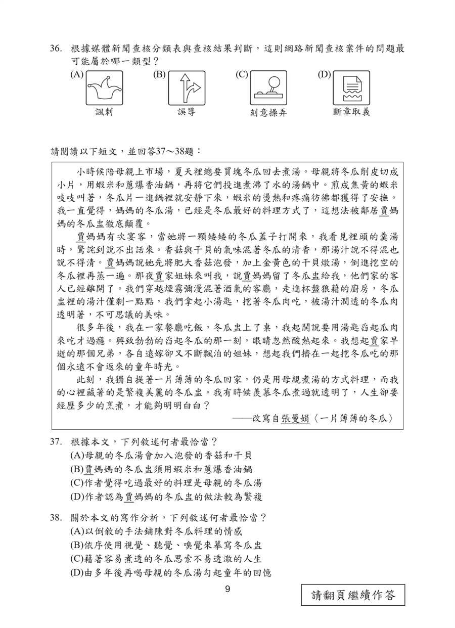 109國中會考國文科試題一覽(九)/國中教育會考推動工作委員會 提供