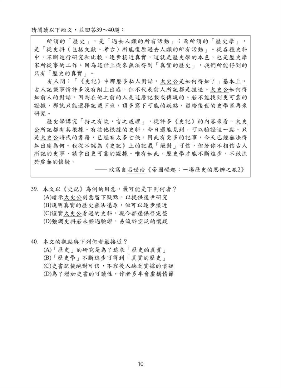 109國中會考國文科試題一覽(十)/國中教育會考推動工作委員會 提供