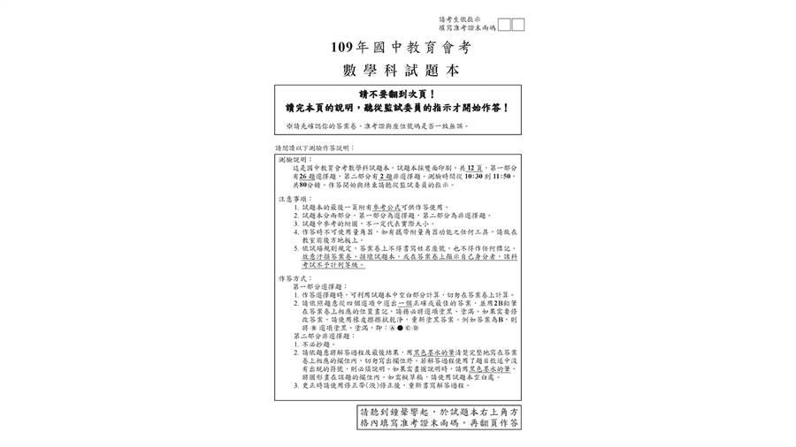 109年國中教育會考 數學科試題(一)(國中教育會考推動工作委員會 提供)