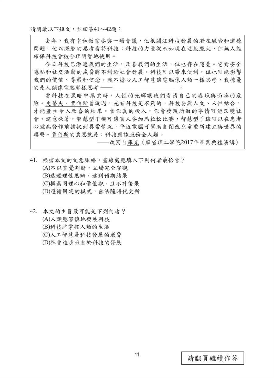 109國中會考國文科試題一覽(十一)/國中教育會考推動工作委員會 提供