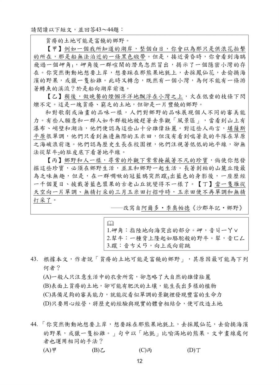109國中會考國文科試題一覽(十二)/國中教育會考推動工作委員會 提供