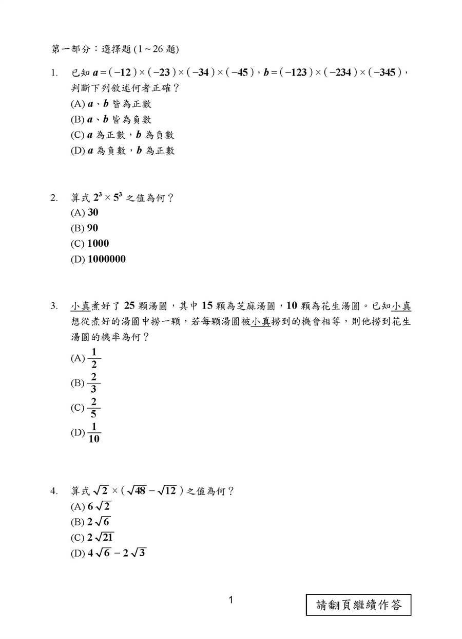109年國中教育會考 數學科試題(二)(國中教育會考推動工作委員會 提供)