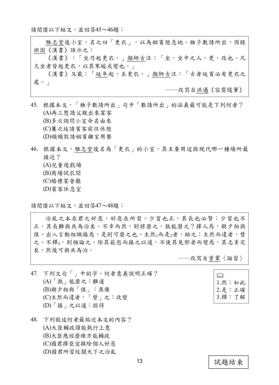 109國中會考國文科試題一覽(十三)/國中教育會考推動工作委員會 提供