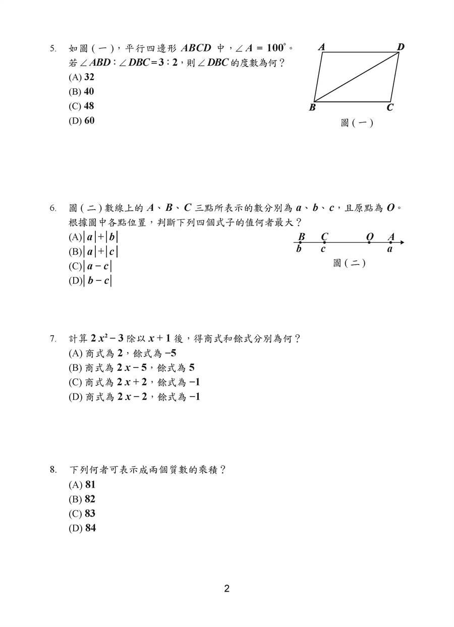 109年國中教育會考 數學科試題(三)(國中教育會考推動工作委員會 提供)