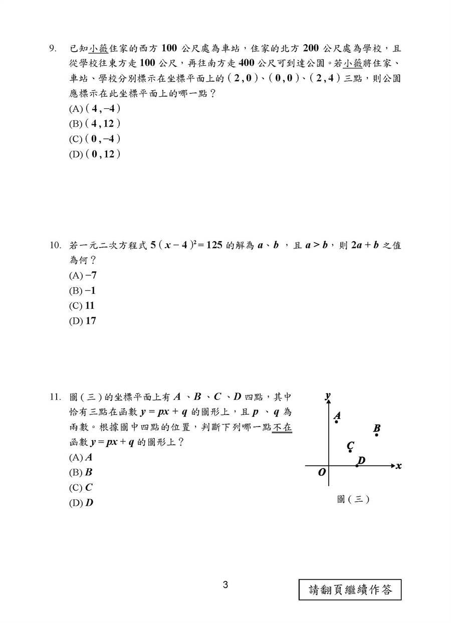 109年國中教育會考 數學科試題(四)(國中教育會考推動工作委員會 提供)