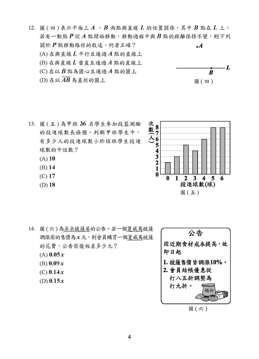 109年國中教育會考 數學科試題(五)(國中教育會考推動工作委員會 提供)