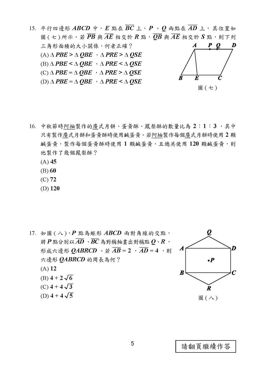109年國中教育會考 數學科試題(六)(國中教育會考推動工作委員會 提供)