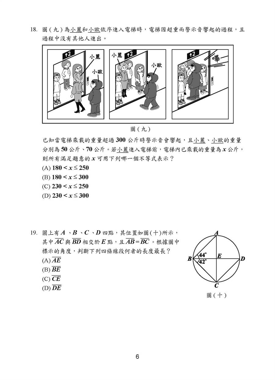 109年國中教育會考 數學科試題(七)(國中教育會考推動工作委員會 提供)