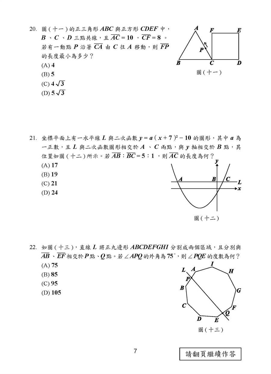 109年國中教育會考 數學科試題(八)(國中教育會考推動工作委員會 提供)