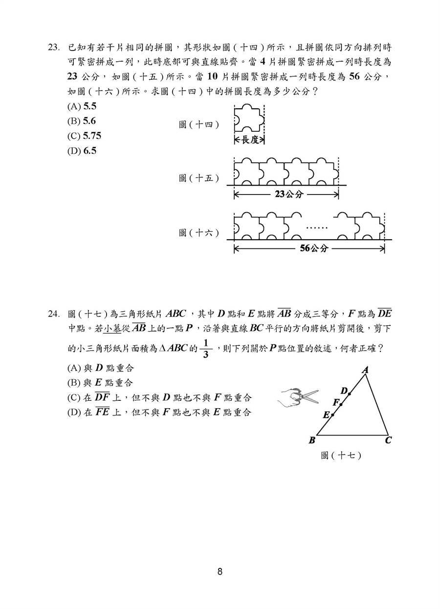 109年國中教育會考 數學科試題(九)(國中教育會考推動工作委員會 提供)