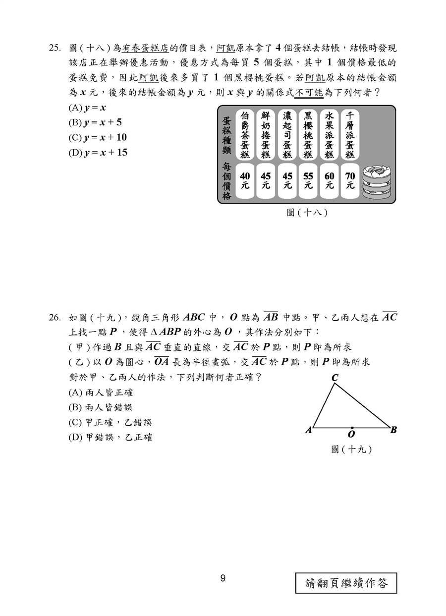 109年國中教育會考 數學科試題(十)(國中教育會考推動工作委員會 提供)