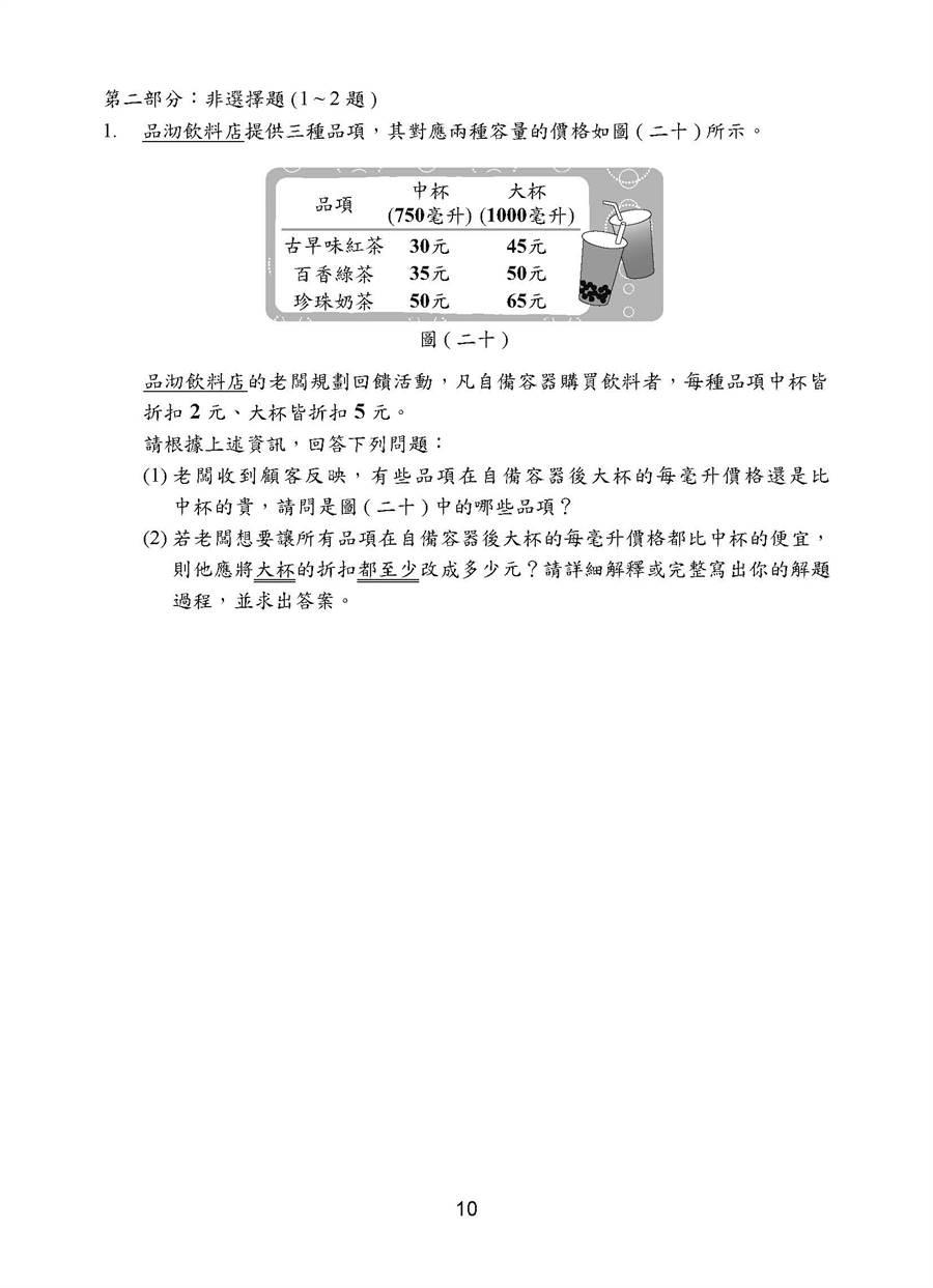 109年國中教育會考 數學科試題(十一)(國中教育會考推動工作委員會 提供)