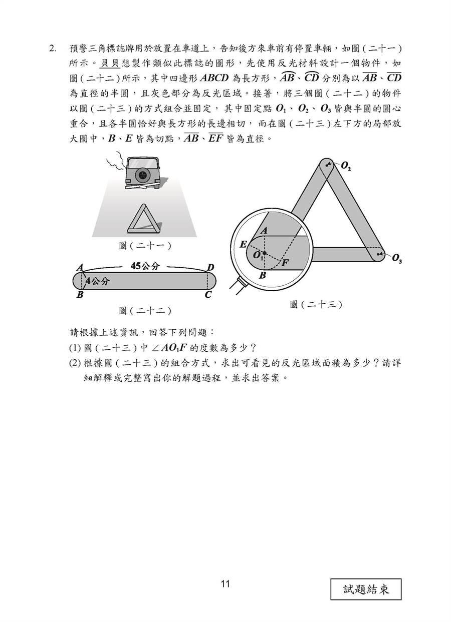 109年國中教育會考 數學科試題(十二)(國中教育會考推動工作委員會 提供)