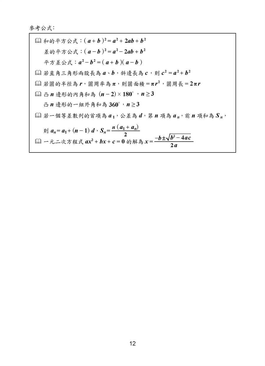 109年國中教育會考 數學科試題(十三)(國中教育會考推動工作委員會 提供)