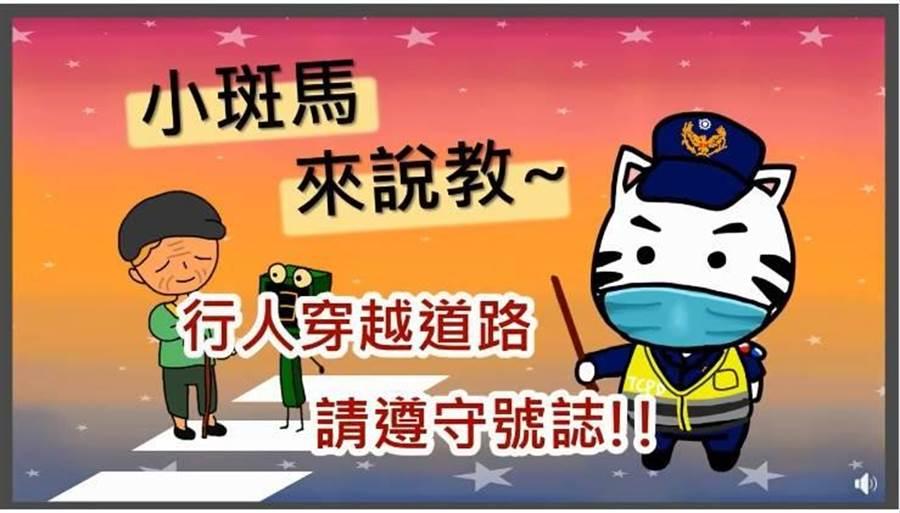 「小斑馬」說交通,台北市警籲請民眾共同遵守號誌。(台北市警交通大隊提供)