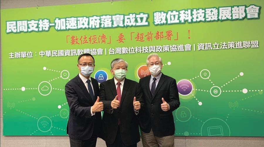 中華民國資訊軟體協會沈柏延理事長(左起)、台灣數位科技與政策協進會高志明理事長、行政院吳政忠政務委員。  圖/中華民國資訊軟體協會提供