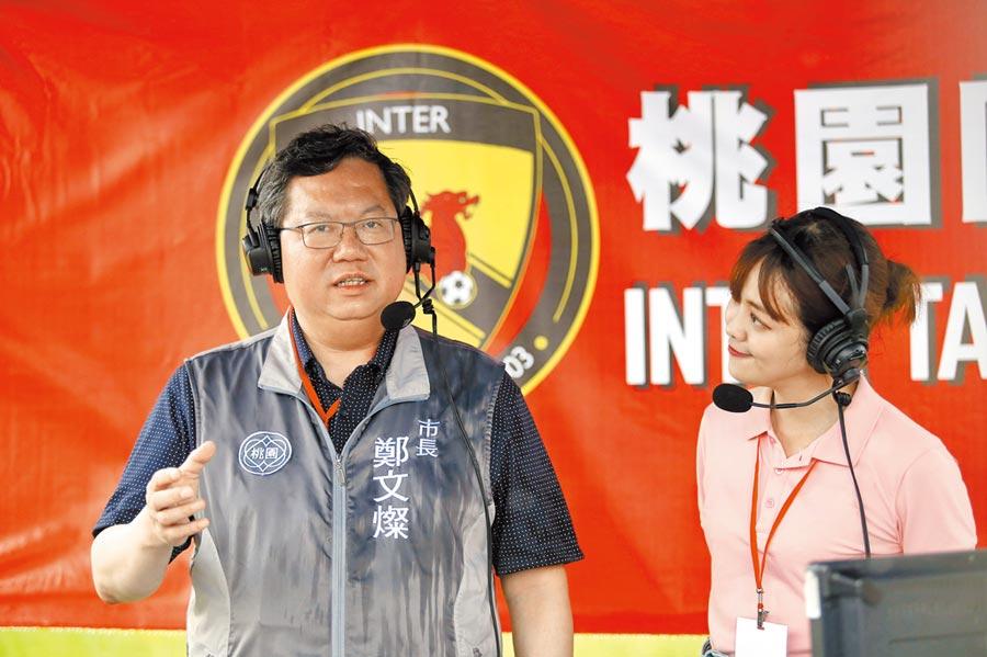 桃園市長鄭文燦(左)昨到木蘭女足聯賽,替新成立的在地球隊桃園國際加油打氣。(李弘斌攝)