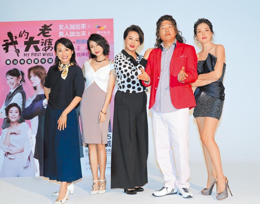 許瑋甯(右起)、曾國城、王琄、范乙霏、姚坤君合作果陀劇場《我的大老婆》。(資料照片)