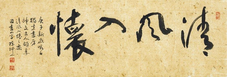 陳坤一作品,行書,15×49cm,2020年。圖片提供陳坤一