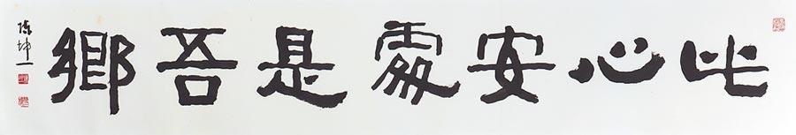 陳坤一作品,隸書,23×140cm,2020年。圖片提供陳坤一
