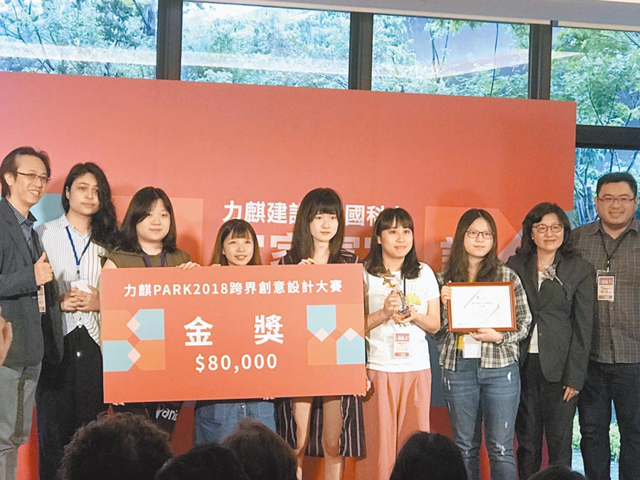 中國科大室設系學生參與力麒建設跨界創意設計大賽獲得金獎榮譽。圖片提供中國科技大學